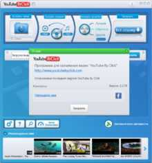 YouTube By Click Premium 2.2.98